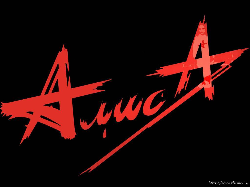 АлисА: 30 лет вместе