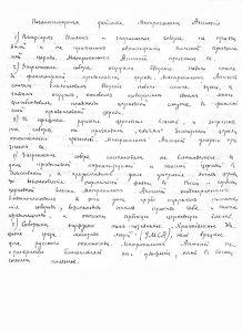 Записка архиеп. Феофана Полтавского стр. 1