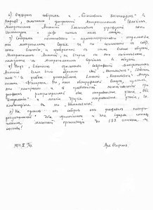 Записка архиеп. Феофана Полтавского стр. 2