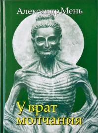 Одна из книг о. Александра Меня