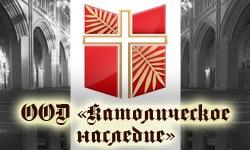 Общероссийское общественное движение «Католическое наследие»