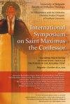 В Белградском университете с 18 по 21 октября проходит международный симпозиум, посвященный св. Максиму Исповеднику