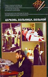 Книга о. Сергия Филимонова
