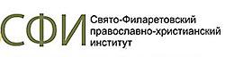 Свято-Филаретовский институт СФИ