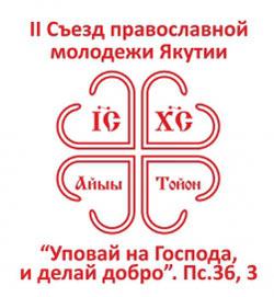 Cъезд православной молодежи Якутии