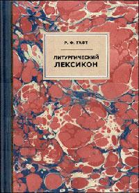 Роберт Френсис Тафт. Литургический лексикон. Омск : «Амфора», 2013. 192 с.