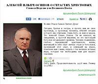 osipov_prop