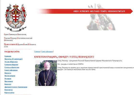 Отец Леонид - рыцарь и капеллан в OSMTH (с сайта ордена).
