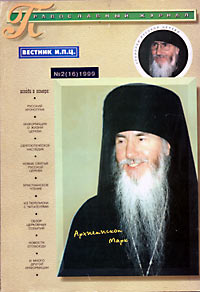 Вестник ИПЦ 1999 г. На обложке - архиеп. Марк Берлинский