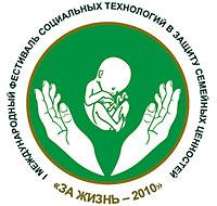Международный фестиваль социальных технологий в защиту семейных ценностей «ЗА ЖИЗНЬ»