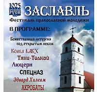 Фестиваль православной молодежи Минской епархии, посвященный 1025-летию крещения Руси