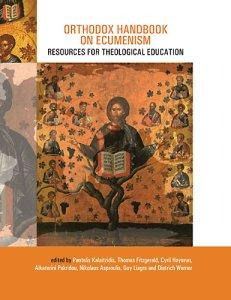 Православный учебник экуменизма