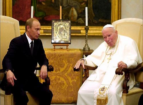 Владимир Путин и папа Иоанн-Павел II.
