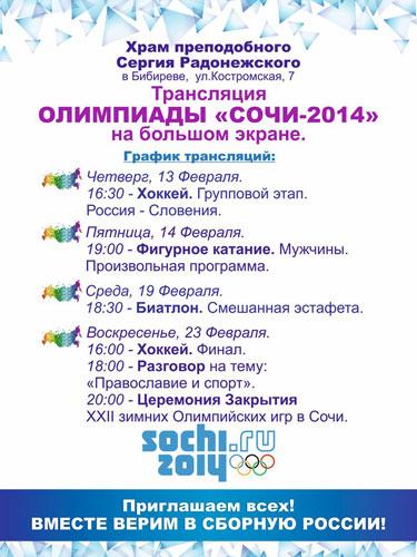 «Вместе верим в сборную России!»