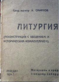 Сочинение обновленца Константина Смирнова.